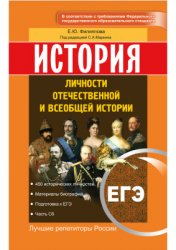 Филиппова Е.Ю. ЕГЭ. История. Личности отечественной и всеобщей истории