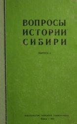 Боженко Л.И. (ред.) Вопросы истории Сибири. Выпуск 06