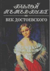 Длуголенский Я. Век Достоевского. Панорама столичной жизни. Книга 1