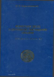 Карышковский П.О. Монетное дело и денежное обращение Ольвии (VI в. до н.э.  ...