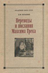 Буланин Д.М. Переводы и послания Максима Грека