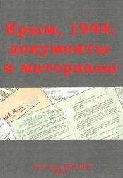 Ткаченко С.Н. (ред.) Крым, 1944: документы и материалы