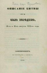 Толь К.Ф. Описание битвы при селе Бородине 24 и 26 августа 1812 года