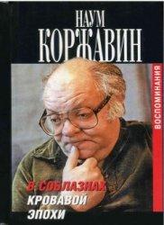 Коржавин Н. В соблазнах кровавой эпохи. Кн. 1-2