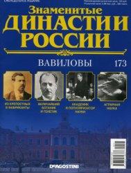 Знаменитые династии России 2017 №173. Вавиловы