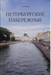 Бунатян Г.Г. Петербургские набережные