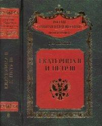 Иванов О.А. Екатерина II и Пётр III. История трагического конфликта