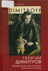 Полещук А.А. Георгий Димитров. Драматический портрет в красках эпохи