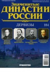 Знаменитые династии России 2017 №184. Дервизы