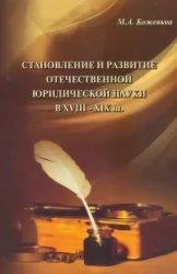 Кожевина М.А. Становление и развитие отечественной юридической науки в XVII ...