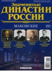 Знаменитые династии России 2017 №192. Маковские
