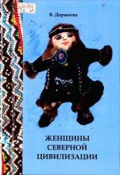 Доржеева В.В. Женщины северной цивилизации