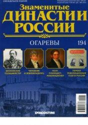 Знаменитые династии России 2017 №194. Огаревы