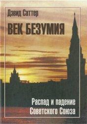 Саттер, Д. Век безумия : распад и падение Советского Союза