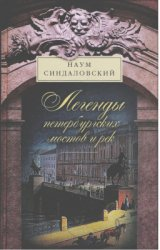 Синдаловский Н. Легенды петербургских мостов и рек