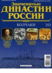 Знаменитые династии России 2018 №213. Колчаки