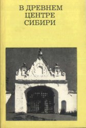 Заварихин С.П. В древнем центре Сибири
