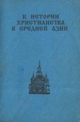 К истории христианства в Средней Азии (XIX-XX вв.)