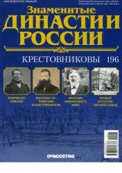 Знаменитые династии России 2017 №196. Крестовниковы