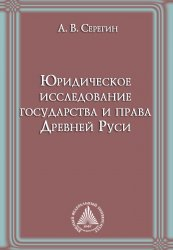 Серегин А.В. Юридическое исследование государства и права Древней Руси