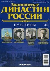 Знаменитые династии России 2017 №201. Сухотины