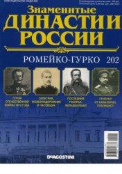 Знаменитые династии России 2017 №202. Ромейко-Гурко