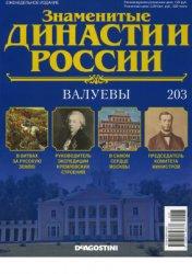 Знаменитые династии России 2017 №203. Валуевы