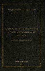 Государственный Эрмитаж. Музейные распродажи. 1930-1931. Архивные документы