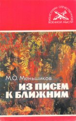 Меньшиков М. Из писем к ближним