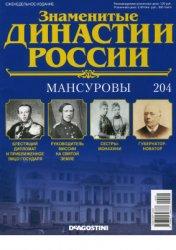 Знаменитые династии России 2017 №204. Мансуровы