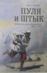 Меннинг Брюс У. Пуля и штык. Армия Российской империи, 1861-1914
