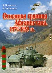 Копань В.И., Папин Ю.Н. Огненная граница Афганистана. 1979-1989 гг.