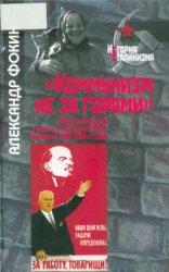 Фокин А.А. Коммунизм не за горами. Образы будущего у власти и населения ССС ...