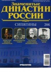 Знаменитые династии России 2017 №206. Сипягины