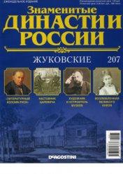 Знаменитые династии России 2017 №207. Жуковские
