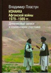 Пластун В.Н. Изнанка Афганской войны 1979-1989 гг.: Дневниковые записи и ко ...