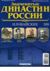 Знаменитые династии России 2018 №209. Иловайские
