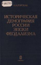 Горская Н.А. Историческая демография России эпохи феодализма