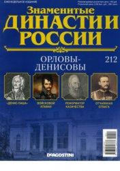 Знаменитые династии России 2018 №212. Орловы-Денисовы