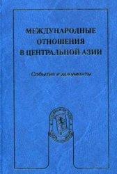 Богатуров А.Д. (ред.) Международные отношения в Центральной Азии: события и ...