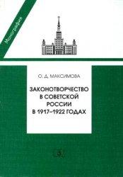 Максимова О.Д. Законотворчество в Советской России в 1917 - 1922 годах