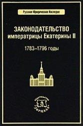 Томсинов В.А. Законодательство императрицы Екатерины II. 1783 - 1796 годы