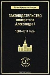 Томсинов В.А. Законодательство императора Александра I. 1801 - 1811 годы