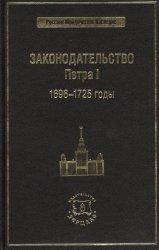 Томсинов В.А. Законодательство Петра I. 1696 - 1725 годы
