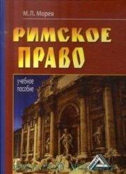 Морев М.П. Римское право