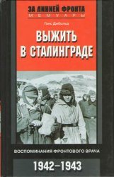Дибольд Г. Выжить в Сталинграде. Воспоминания фронтового врача. 1943—1946