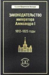 Томсинов В.А. Законодательство императора Александра I. 1812 - 1825 годы