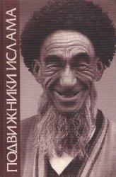 Абашин С.Н., Бобровников В.О. (сост.) Подвижники ислама. Культ святых и суф ...
