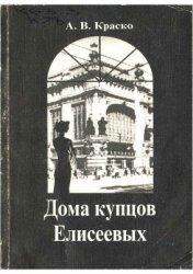 Краско А. Дома купцов Елисеевых