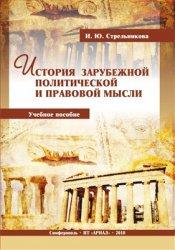 Стрельникова И.Ю. История зарубежной политической и правовой мысли